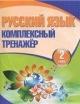 Русский язык 2 кл. Комплексный тренажер